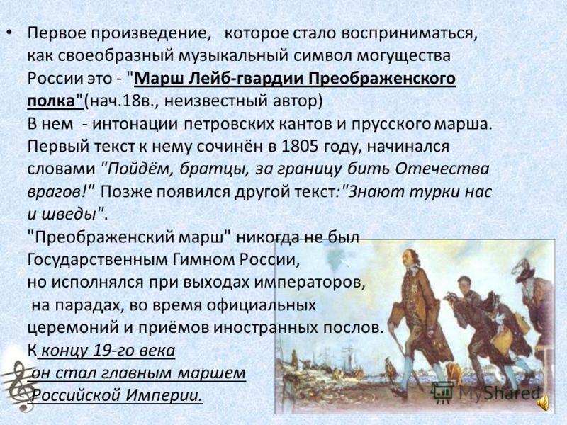 Первое произведение, которое стало восприниматься, как своеобразный музыкальный символ могущества России это -