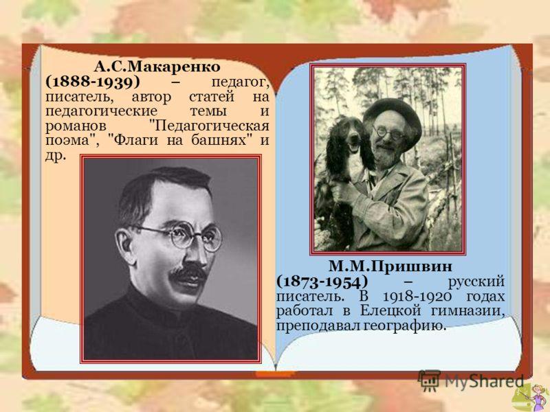 А.С.Макаренко (1888-1939) – педагог, писатель, автор статей на педагогические темы и романов