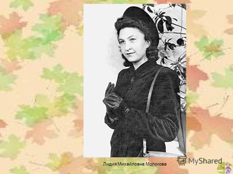 Лидия Михайловна Молокова