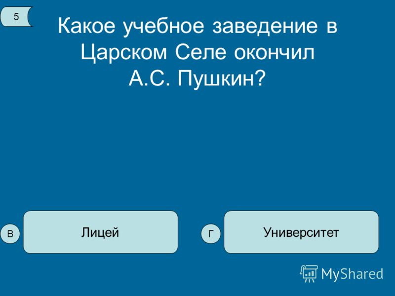 Какое учебное заведение в Царском Селе окончил А.С. Пушкин? УниверситетЛицей 5 ВГ