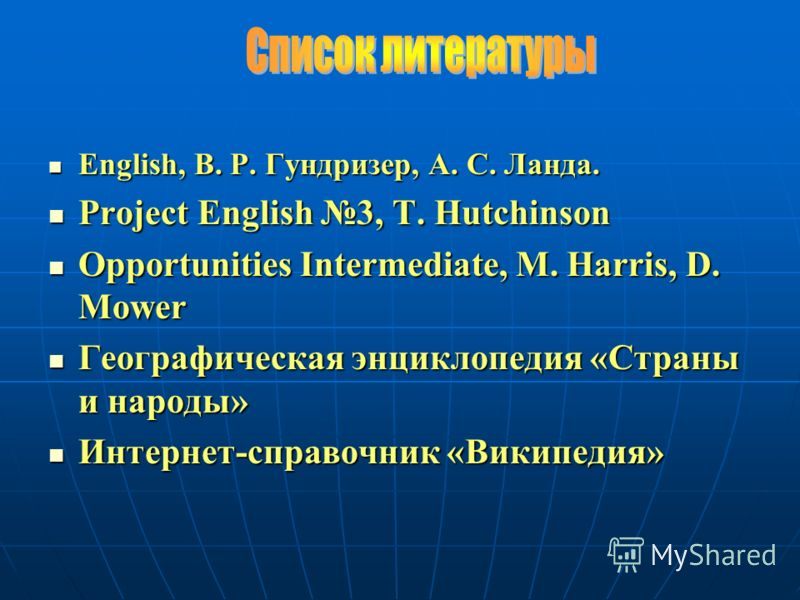 English, В. Р. Гундризер, А. С. Ланда. English, В. Р. Гундризер, А. С. Ланда. Project English 3, T. Hutchinson Project English 3, T. Hutchinson Opportunities Intermediate, M. Harris, D. Mower Opportunities Intermediate, M. Harris, D. Mower Географиче