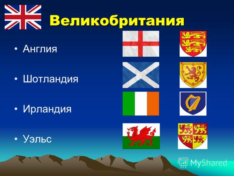 Великобритания Англия Шотландия Ирландия Уэльс