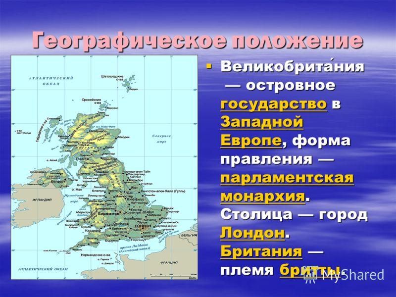 Географическое положение Великобритания островное гггг оооо сссс уууу дддд аааа рррр сссс тттт вввв оооо в ЗЗЗЗ аааа пппп аааа дддд нннн оооо йййй ЕЕЕЕ вввв рррр оооо пппп ееее, форма правления пппп аааа рррр лллл аааа мммм ееее нннн тттт сссс кккк а
