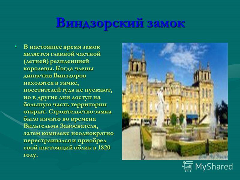 Виндзорский замок В настоящее время замок является главной частной (летней) резиденцией королевы. Когда члены династии Винздоров находятся в замке, посетителей туда не пускают, но в другие дни доступ на большую часть территории открыт. Строительство