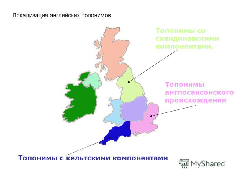 Топонимы с кельтскими компонентами Топонимы англосаксонского происхождения Топонимы со скандинавскими компонентами. Локализация английских топонимов