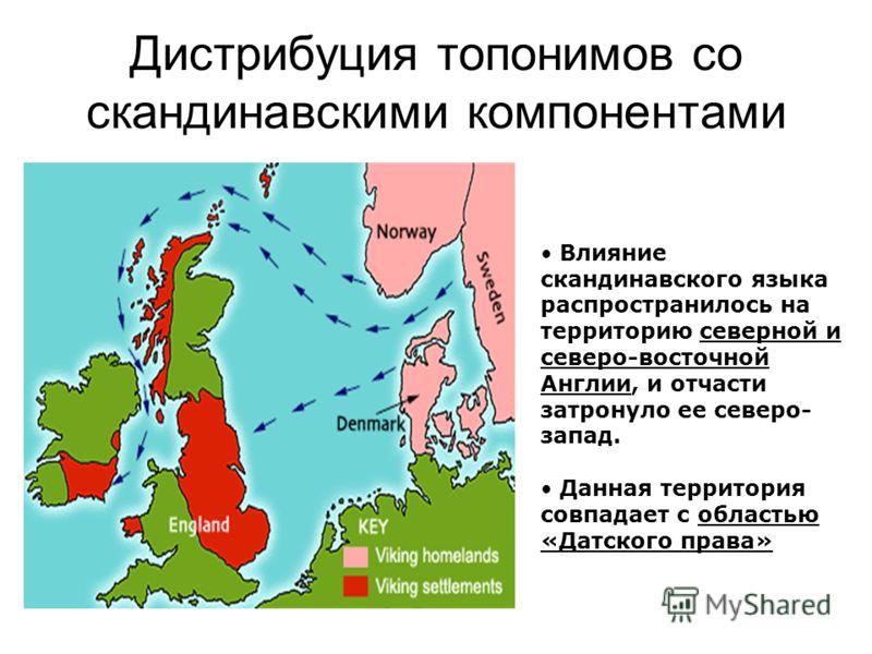 Дистрибуция топонимов со скандинавскими компонентами Влияние скандинавского языка распространилось на территорию северной и северо-восточной Англии, и отчасти затронуло ее северо- запад. Данная территория совпадает с областью «Датского права»