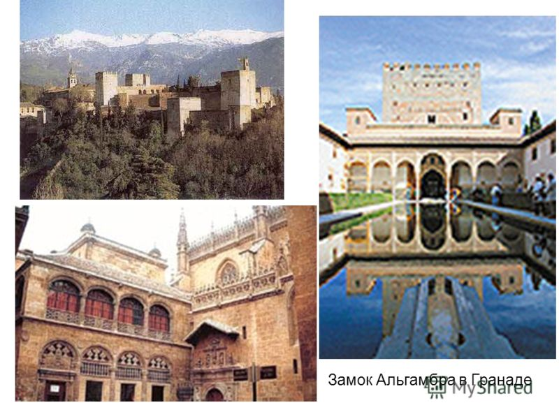 Замок Альгамбра в Гранаде
