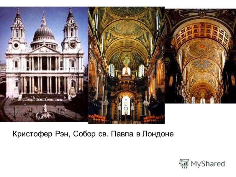 Кристофер Рэн, Собор св. Павла в Лондоне