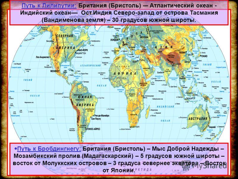26 Путь к Лилипутии: Британия (Бристоль) -– Атлантический океан - Индийский океан–– Ост.Индия Северо-запад от острова Тасмания (Вандименова земля) – 30 градусов южной широты. Путь к Бробдингнегу: Британия (Бристоль) – Мыс Доброй Надежды – Мозамбикски