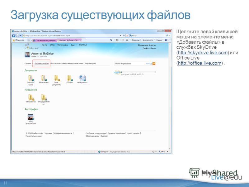 11 Загрузка существующих файлов Щелкните левой клавишей мыши на элементе меню «Добавить файлы» в службах SkyDrive (http://skydrive.live.com) или Office Live (http://office.live.com).http://skydrive.live.comhttp://office.live.com