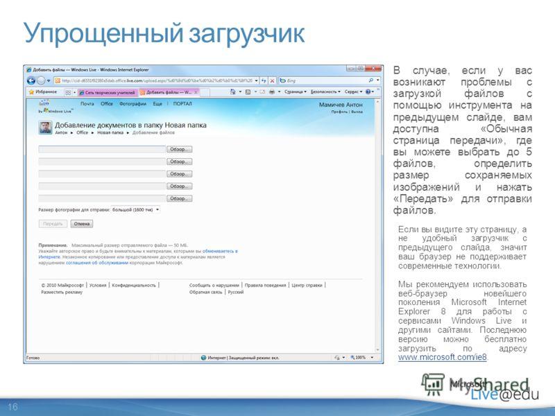 16 Упрощенный загрузчик В случае, если у вас возникают проблемы с загрузкой файлов с помощью инструмента на предыдущем слайде, вам доступна «Обычная страница передачи», где вы можете выбрать до 5 файлов, определить размер сохраняемых изображений и на