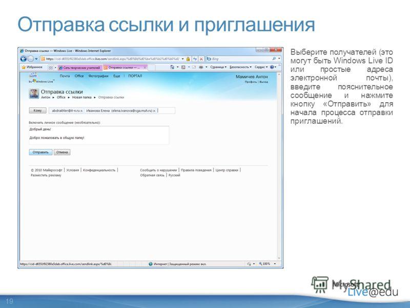 19 Отправка ссылки и приглашения Выберите получателей (это могут быть Windows Live ID или простые адреса электронной почты), введите пояснительное сообщение и нажмите кнопку «Отправить» для начала процесса отправки приглашений.