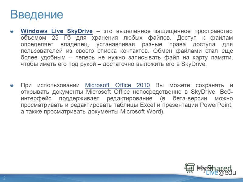 2 Введение Windows Live SkyDriveWindows Live SkyDrive – это выделенное защищенное пространство объемом 25 Гб для хранения любых файлов. Доступ к файлам определяет владелец, устанавливая разные права доступа для пользователей из своего списка контакто