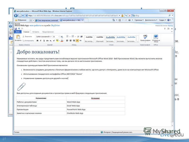 27 Поздравляем! Документ создан! Теперь вы можете работать с документом так, как обычно вы делаете это на настольном компьютере. Word Web App имеет упрощенный интерфейс, в то же время сохраняя доказавший свое удобство формат «Лента» (Ribbon). Если на