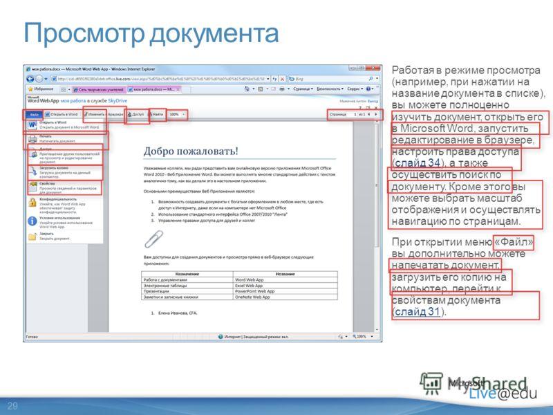 29 Просмотр документа Работая в режиме просмотра (например, при нажатии на название документа в списке), вы можете полноценно изучить документ, открыть его в Microsoft Word, запустить редактирование в браузере, настроить права доступа (слайд 34), а т