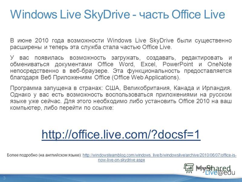 3 Windows Live SkyDrive - часть Office Live В июне 2010 года возможности Windows Live SkyDrive были существенно расширены и теперь эта служба стала частью Office Live. У вас появилась возможность загружать, создавать, редактировать и обмениваться док