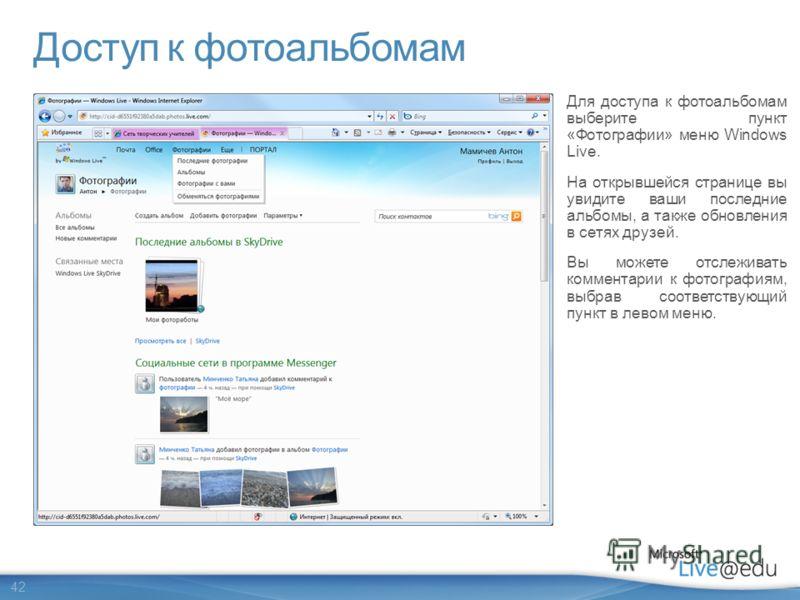42 Доступ к фотоальбомам Для доступа к фотоальбомам выберите пункт «Фотографии» меню Windows Live. На открывшейся странице вы увидите ваши последние альбомы, а также обновления в сетях друзей. Вы можете отслеживать комментарии к фотографиям, выбрав с