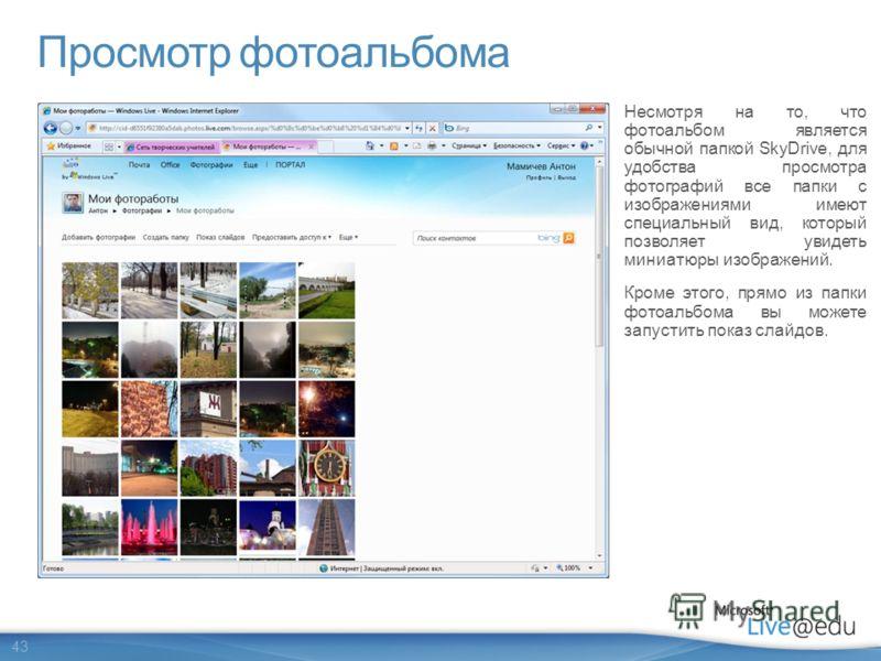 43 Просмотр фотоальбома Несмотря на то, что фотоальбом является обычной папкой SkyDrive, для удобства просмотра фотографий все папки с изображениями имеют специальный вид, который позволяет увидеть миниатюры изображений. Кроме этого, прямо из папки ф