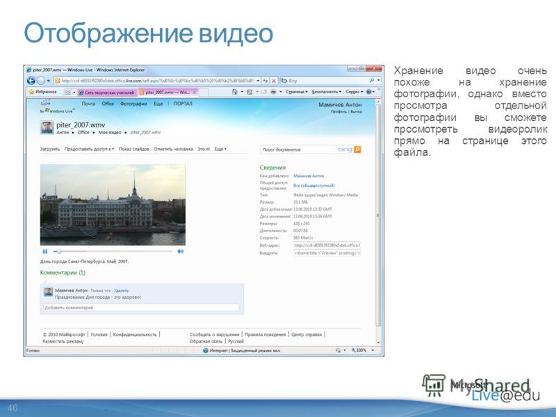 46 Отображение видео Хранение видео очень похоже на хранение фотографии, однако вместо просмотра отдельной фотографии вы сможете просмотреть видеоролик прямо на странице этого файла.