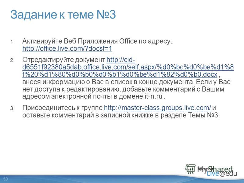 50 Задание к теме 3 1. Активируйте Веб Приложения Office по адресу: http://office.live.com/?docsf=1 http://office.live.com/?docsf=1 2. Отредактируйте документ http://cid- d6551f92380a5dab.office.live.com/self.aspx/%d0%bc%d0%be%d1%8 f%20%d1%80%d0%b0%d