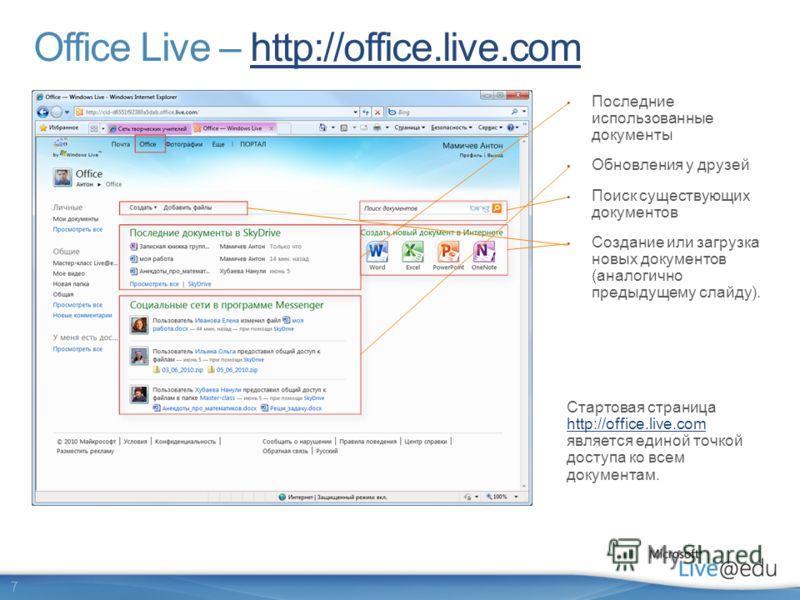 7 Office Live – http://office.live.comhttp://office.live.com Последние использованные документы Обновления у друзей Поиск существующих документов Создание или загрузка новых документов (аналогично предыдущему слайду). Стартовая страница http://office