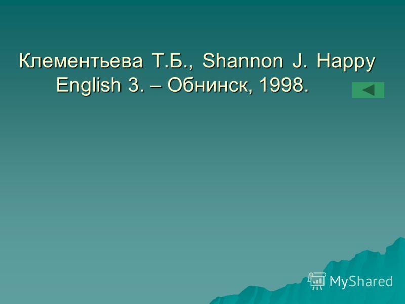 Клементьева Т.Б., Shannon J. Happy English 3. – Обнинск, 1998.