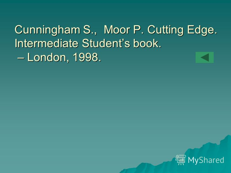 Cunningham S., Moor P. Cutting Edge. Intermediate Students book. – London, 1998.