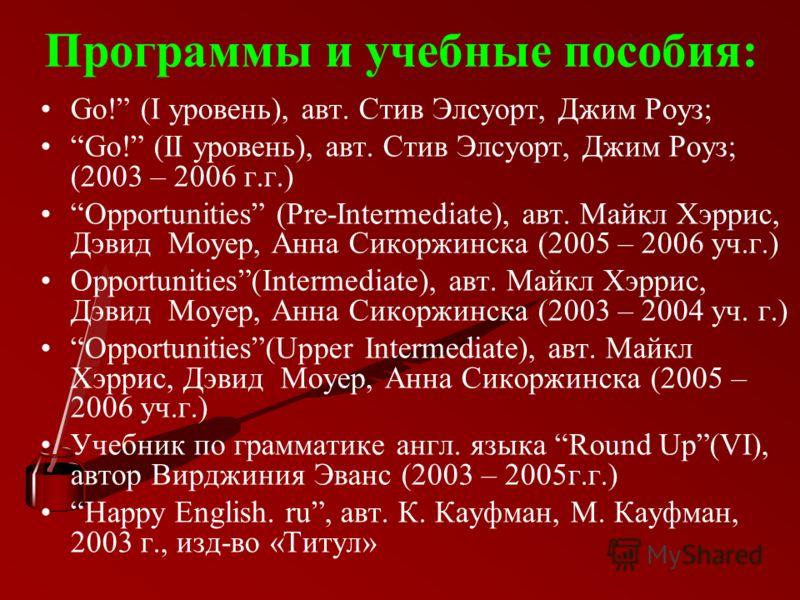 Программы и учебные пособия: Go! (I уровень), авт. Стив Элсуорт, Джим Роуз; Go! (II уровень), авт. Стив Элсуорт, Джим Роуз; (2003 – 2006 г.г.) Opportunities (Pre-Intermediate), авт. Майкл Хэррис, Дэвид Моуер, Анна Сикоржинска (2005 – 2006 уч.г.) Oppo