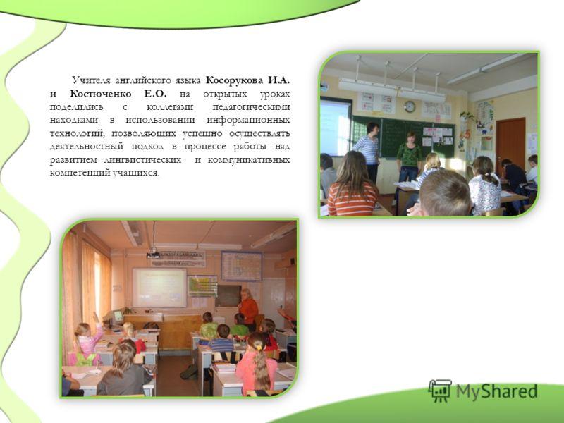 Учителя английского языка Косорукова И.А. и Костюченко Е.О. на открытых уроках поделились с коллегами педагогическими находками в использовании информационных технологий, позволяющих успешно осуществлять деятельностный подход в процессе работы над ра
