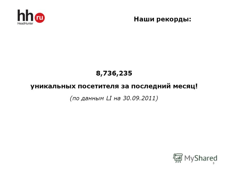Наши рекорды: 8,736,235 уникальных посетителя за последний месяц! (по данным LI на 30.09.2011) 3