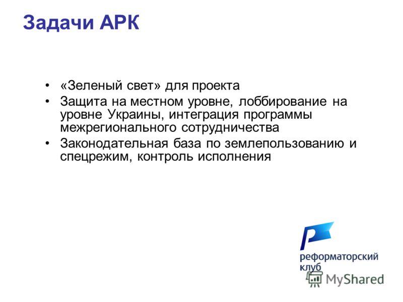 «Зеленый свет» для проекта Защита на местном уровне, лоббирование на уровне Украины, интеграция программы межрегионального сотрудничества Законодательная база по землепользованию и спецрежим, контроль исполнения Задачи АРК