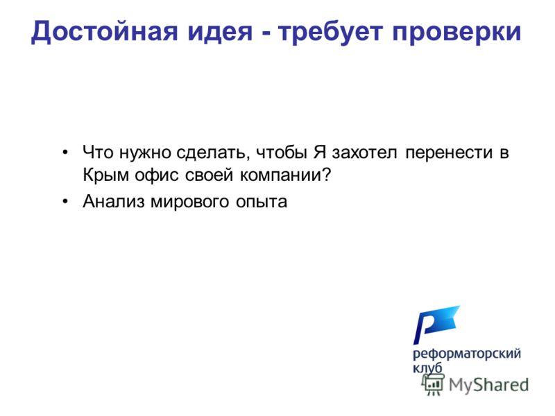 Что нужно сделать, чтобы Я захотел перенести в Крым офис своей компании? Анализ мирового опыта Достойная идея - требует проверки
