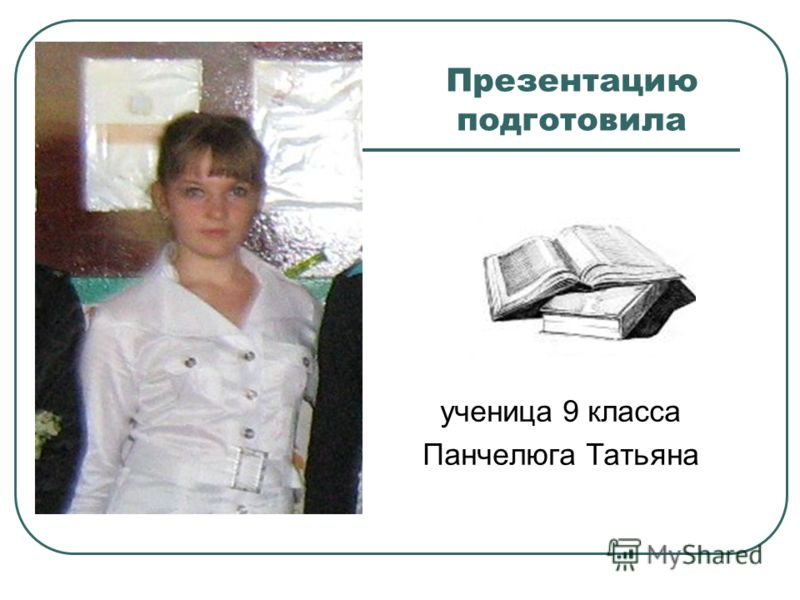 Презентацию подготовила ученица 9 класса Панчелюга Татьяна