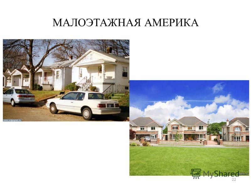 МАЛОЭТАЖНАЯ АМЕРИКА 22