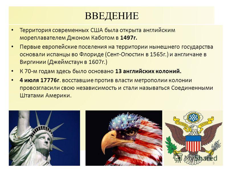Презентация на тему США ЭГП И ХАРАКТЕРИСТИКА НАСЕЛЕНИЯ СТРАНЫ  3 Территория современных