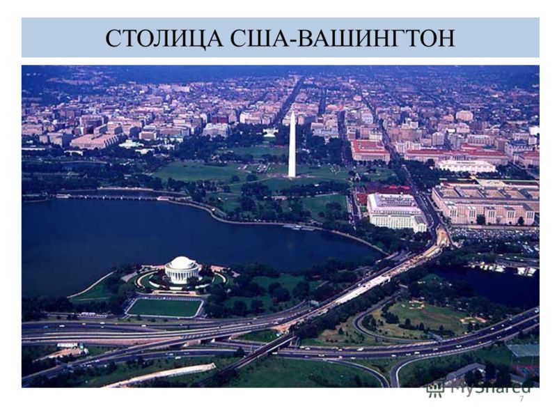 СТОЛИЦА США-ВАШИНГТОН 7
