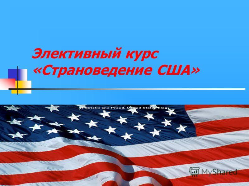 Элективный курс «Страноведение США»