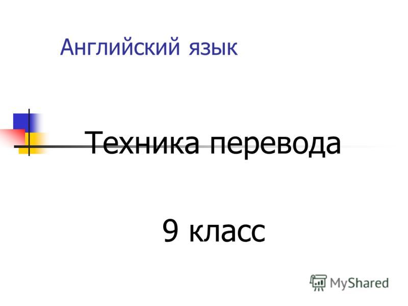 Английский язык Техника перевода 9 класс