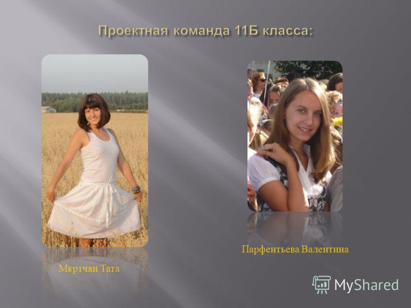 Мкртчян Тата Парфентьева Валентина