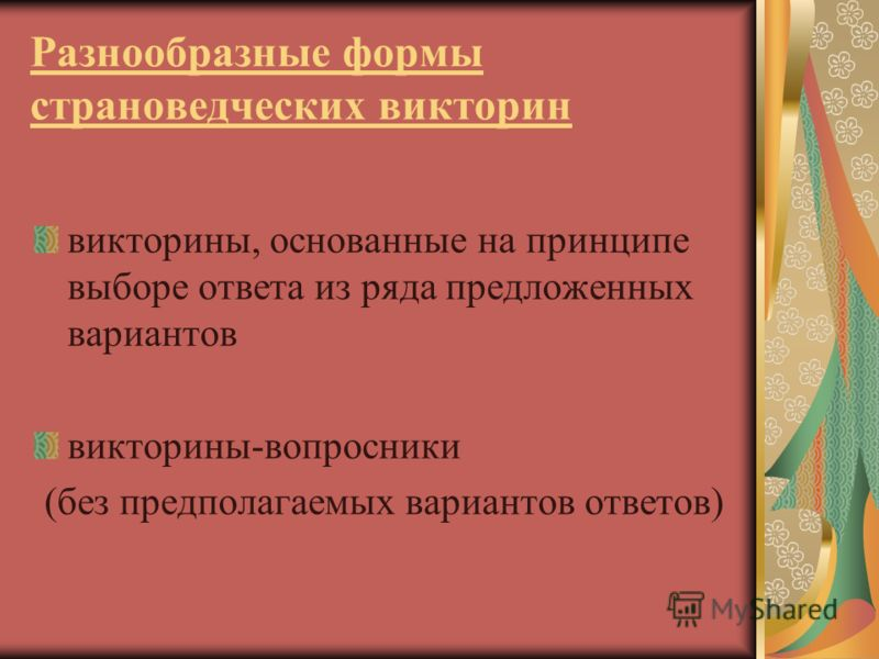 Разнообразные формы страноведческих викторин викторины, основанные на принципе выборе ответа из ряда предложенных вариантов викторины-вопросники (без предполагаемых вариантов ответов)