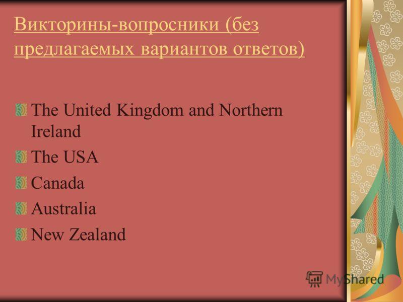 Викторины-вопросники (без предлагаемых вариантов ответов) The United Kingdom and Northern Ireland The USA Canada Australia New Zealand