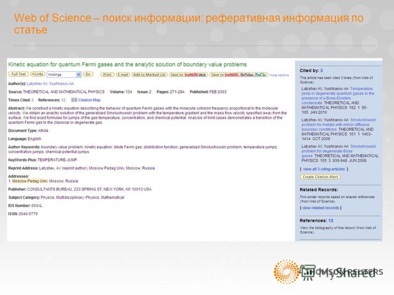 Web of Science – поиск информации: реферативная информация по статье