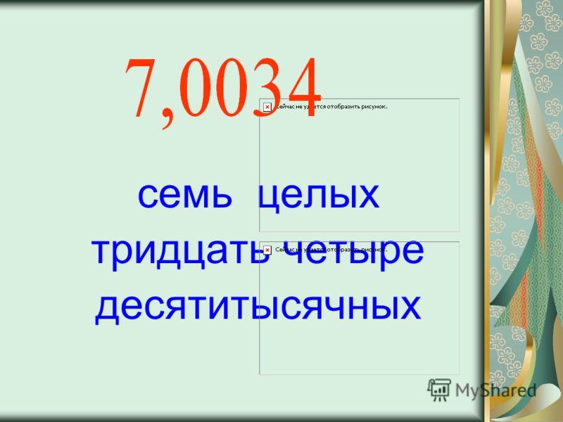 АЛГОРИТМ 4.В пустые места записываем нули. Так как эти числа равны, то десятичную дробь читают аналогично.
