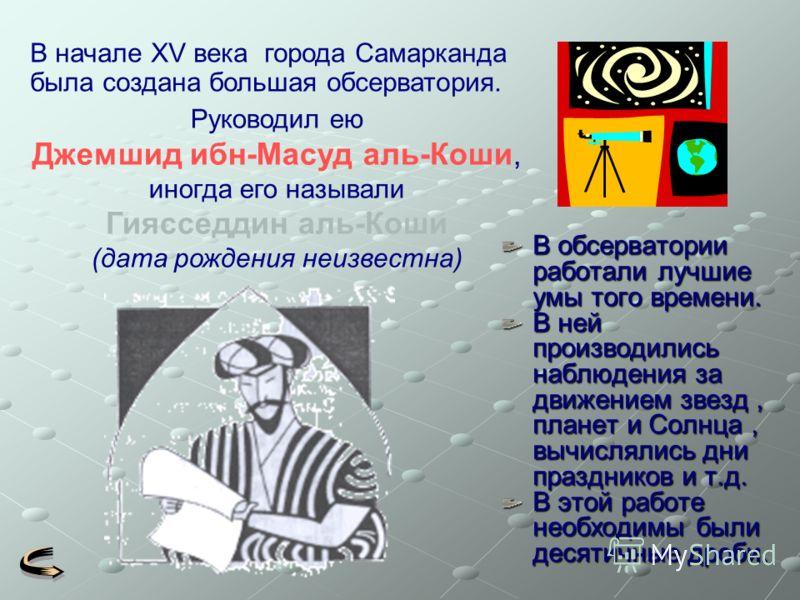 Полную теорию десятичных дробей дал узбекский ученый Джемшид Гиясэддин ал- Каши в книге