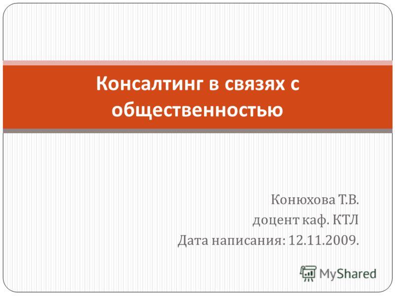 Конюхова Т. В. доцент каф. КТЛ Дата написания : 12.11.2009. Консалтинг в связях с общественностью