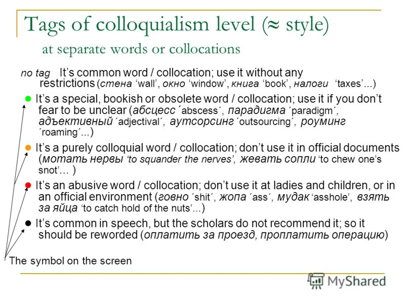 Tags of colloquialism level ( style) at separate words or collocations no tag Its common word / collocation; use it without any restrictions (стена wall, окно window, книга book, налоги taxes...) Its a special, bookish or obsolete word / collocation;
