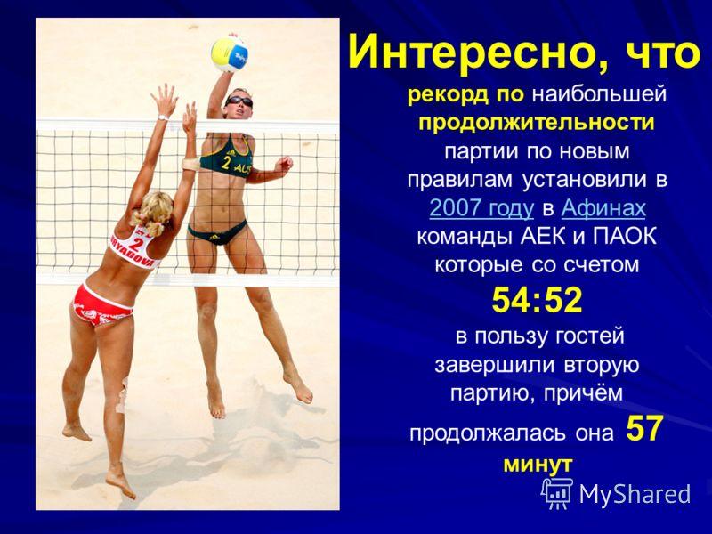 рекорд по наибольшей продолжительности партии по новым правилам установили в 2007 году в Афинах команды АЕК и ПАОК которые со счетом 54:52 2007 годуАфинах в пользу гостей завершили вторую партию, причём продолжалась она 57 минут Интересно, что
