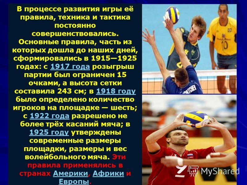 Тактика Игры В Волейбол