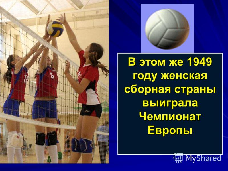 В этом же 1949 году женская сборная страны выиграла Чемпионат Европы