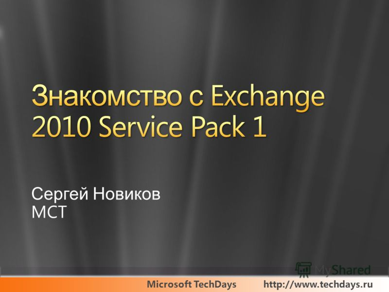 Microsoft TechDayshttp://www.techdays.ru Сергей Новиков MCT